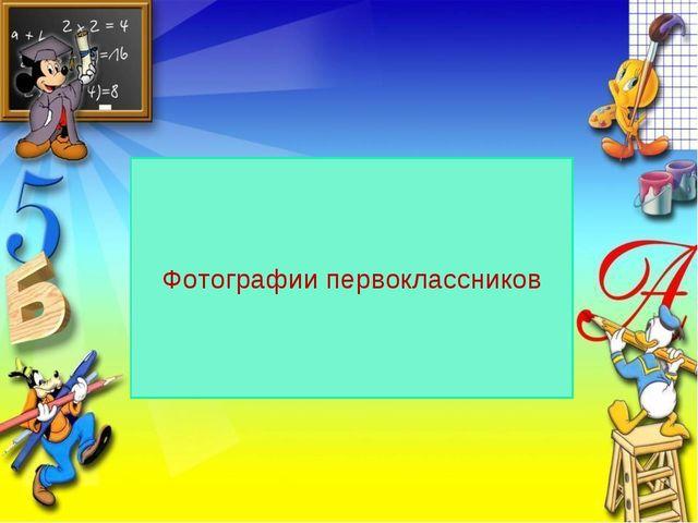 Фотографии первоклассников