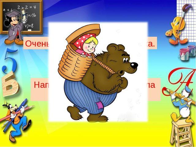 Очень смелая и умная девочка. Жила у медведя. Напекла пирогов и отправила баб...