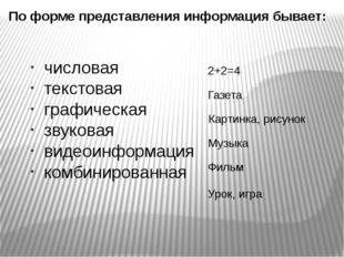 По форме представления информация бывает: 2+2=4 Газета Картинка, рисунок Муз