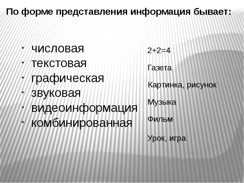По форме представления информация бывает: 2+2=4 Газета Картинка, рисунок Муз...