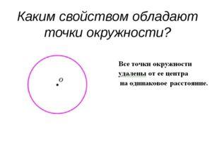 Каким свойством обладают точки окружности?