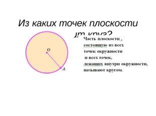 Из каких точек плоскости состоит круг?
