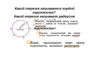 Какой отрезок называется хордой окружности? Какой отрезок называют радиусом