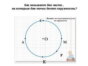 Как называют две части , на которые две точки делят окружность?