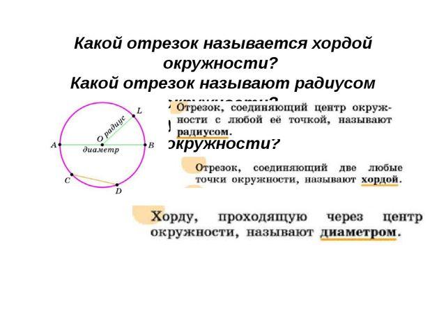Какой отрезок называется хордой окружности? Какой отрезок называют радиусом...