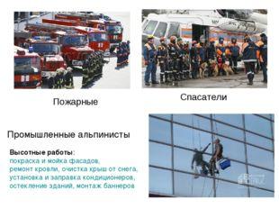 Спасатели Пожарные Высотные работы: покраска и мойка фасадов, ремонт кровли,