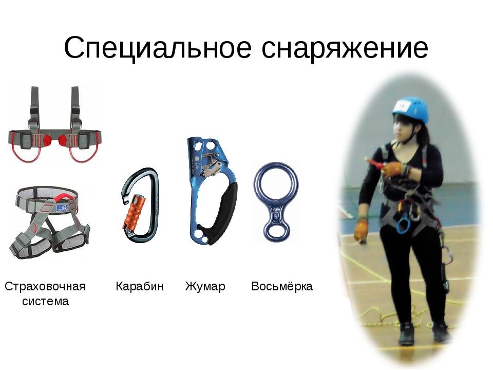 Специальное снаряжение Страховочная система Карабин Жумар Восьмёрка