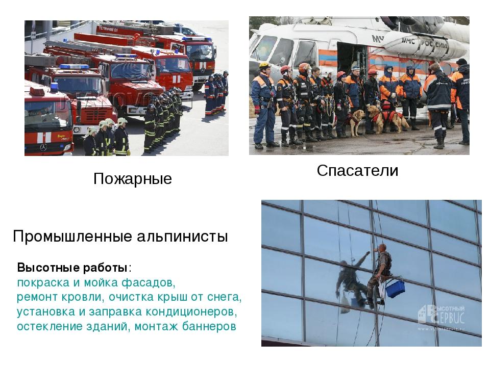 Спасатели Пожарные Высотные работы: покраска и мойка фасадов, ремонт кровли,...