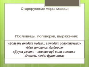 Старорусские меры массы: «Болезнь входит пудами, а уходит золотниками» «Мал з
