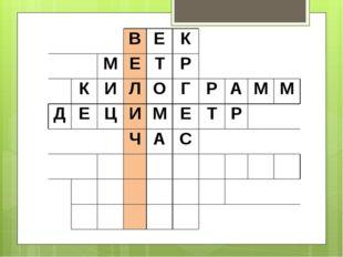 ВЕК МЕТР КИЛОГРАММ ДЕЦИМЕТР ЧАС