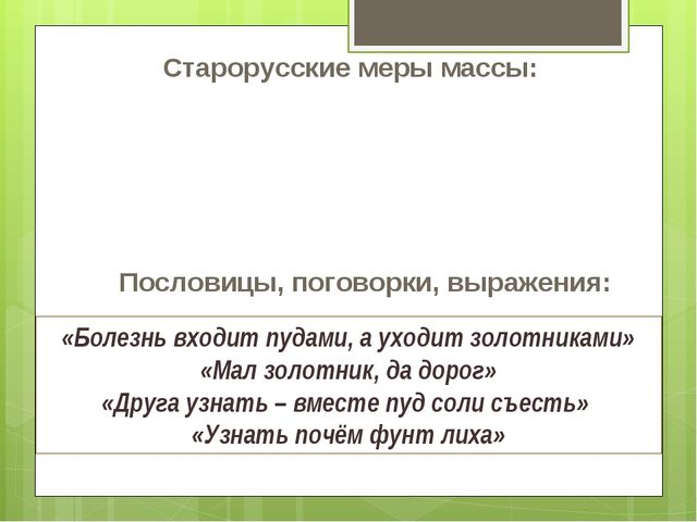 Старорусские меры массы: «Болезнь входит пудами, а уходит золотниками» «Мал з...
