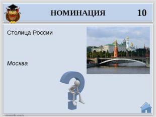 Москва Столица России НОМИНАЦИЯ 10