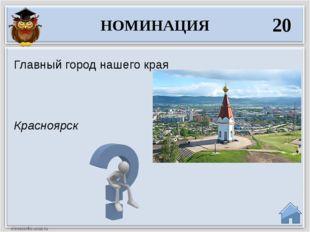 Красноярск Главный город нашего края НОМИНАЦИЯ 20