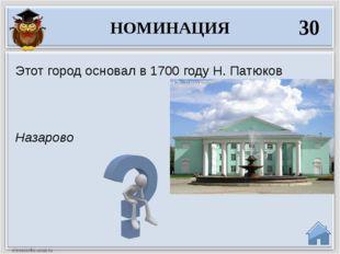 Назарово Этот город основал в 1700 году Н. Патюков НОМИНАЦИЯ 30