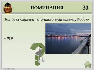 НОМИНАЦИЯ 30 Амур Эта река охраняет юго-восточную границу России