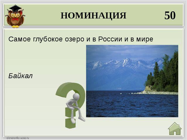 НОМИНАЦИЯ 50 Байкал Самое глубокое озеро и в России и в мире