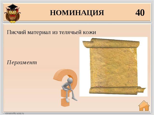 НОМИНАЦИЯ 40 Пергамент Писчий материал из телячьей кожи