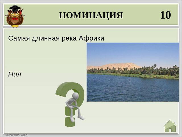 НОМИНАЦИЯ 10 Нил Самая длинная река Африки