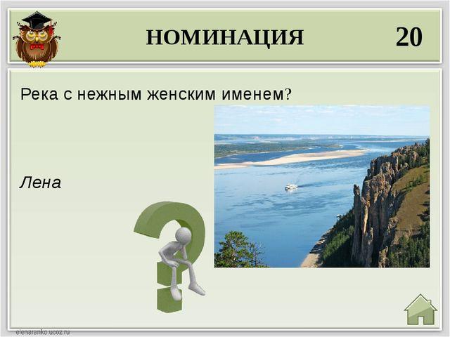 НОМИНАЦИЯ 20 Лена Река с нежным женским именем?