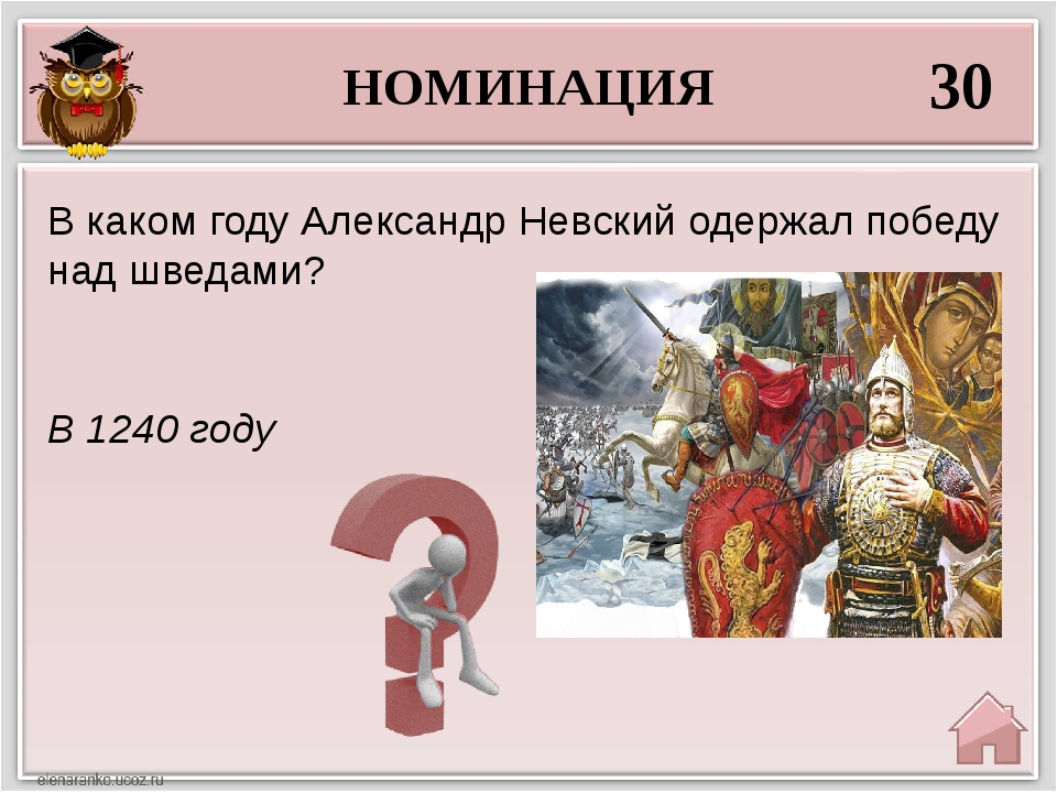 НОМИНАЦИЯ 30 В 1240 году В каком году Александр Невский одержал победу над шв...