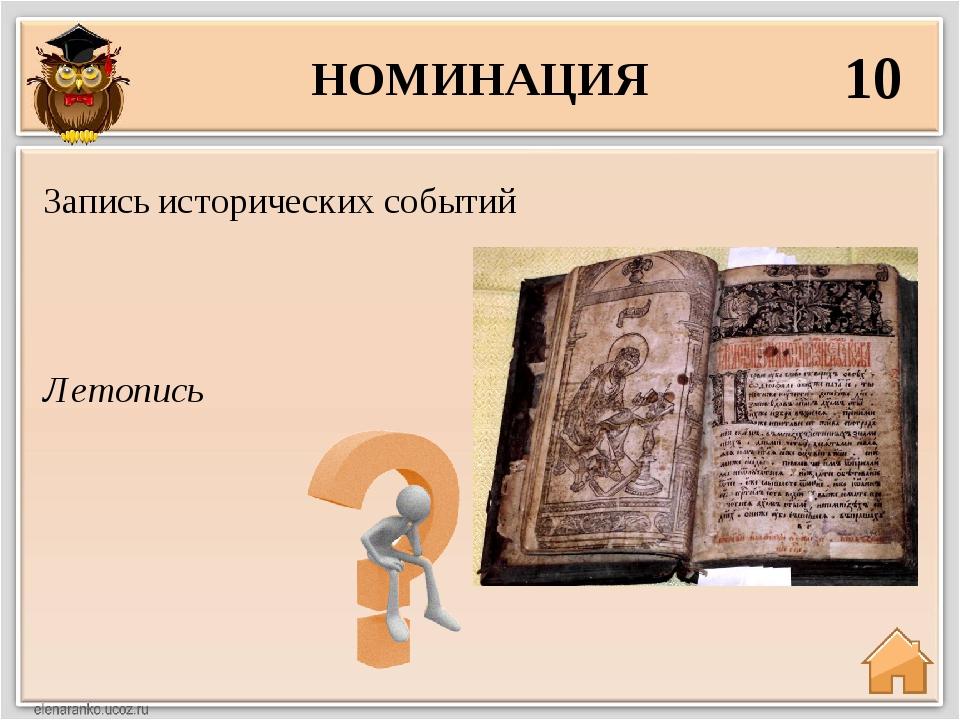 НОМИНАЦИЯ 10 Летопись Запись исторических событий