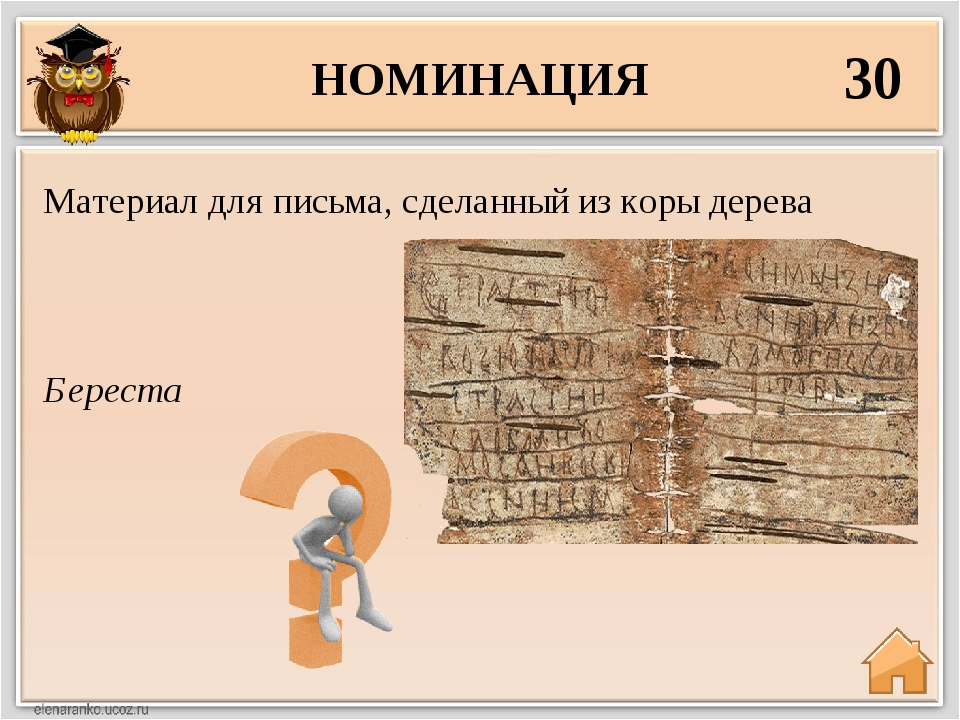 НОМИНАЦИЯ 30 Береста Материал для письма, сделанный из коры дерева