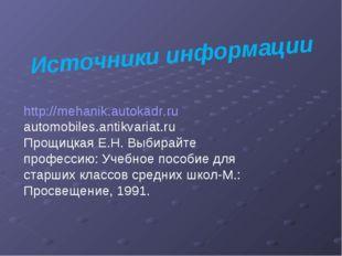 Источники информации http://mehanik.autokadr.ru automobiles.antikvariat.ru Пр