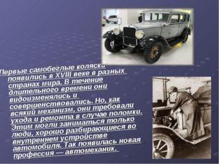 Первые самобеглые коляски появились в XVIII веке в разных странах мира. В теч