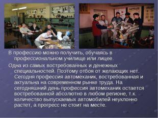 В профессию можно получить, обучаясь в профессиональном училище или лицее. Од
