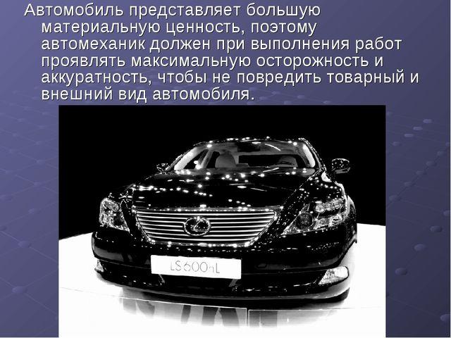 Автомобиль представляет большую материальную ценность, поэтому автомеханик до...