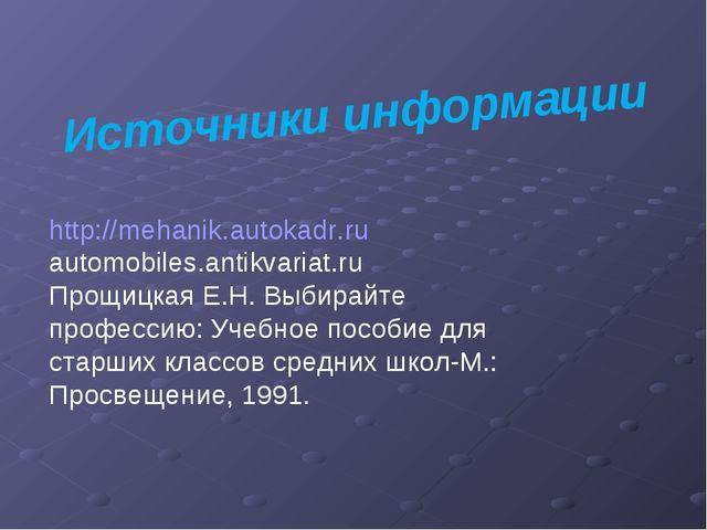 Источники информации http://mehanik.autokadr.ru automobiles.antikvariat.ru Пр...