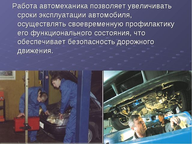 Работа автомеханика позволяет увеличивать сроки эксплуатации автомобиля, осу...