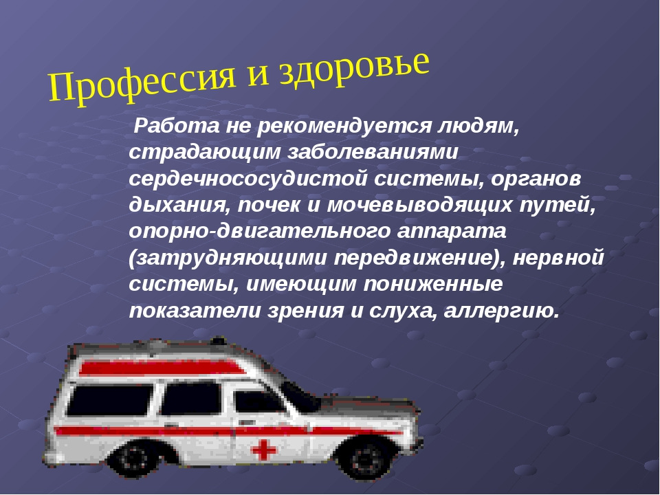 Профессия и здоровье Работа не рекомендуется людям, страдающим заболеваниями...