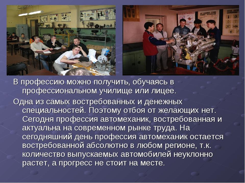 В профессию можно получить, обучаясь в профессиональном училище или лицее. Од...
