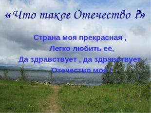 Страна моя прекрасная , Легко любить её, Да здравствует , да здравствует , О
