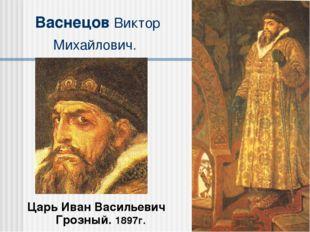 Васнецов Виктор Михайлович. Царь Иван Васильевич Грозный. 1897г.