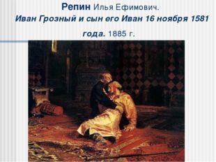 Репин Илья Ефимович. Иван Грозный и сын его Иван 16 ноября 1581 года. 1885 г.