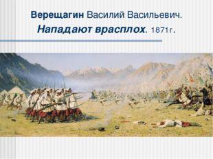 Верещагин Василий Васильевич. Нападают врасплох. 1871г.