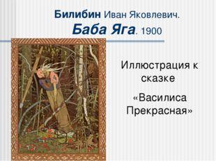 Билибин Иван Яковлевич. Баба Яга. 1900 Иллюстрация к сказке «Василиса Прекрас