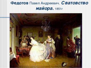 Федотов Павел Андреевич. Сватовство майора. 1851г