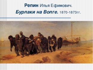 Репин Илья Ефимович. Бурлаки на Волге. 1870-1873гг.