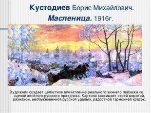 Кустодиев Борис Михайлович. Масленица. 1916г. Художник создает целостное впеч