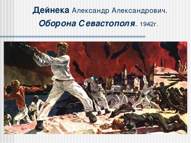 Дейнека Александр Александрович. Оборона Севастополя. 1942г.