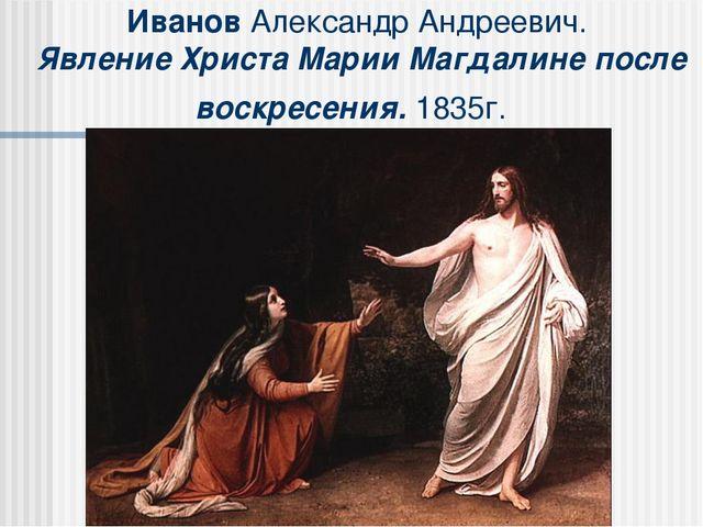 Иванов Александр Андреевич. Явление Христа Марии Магдалине после воскресения....