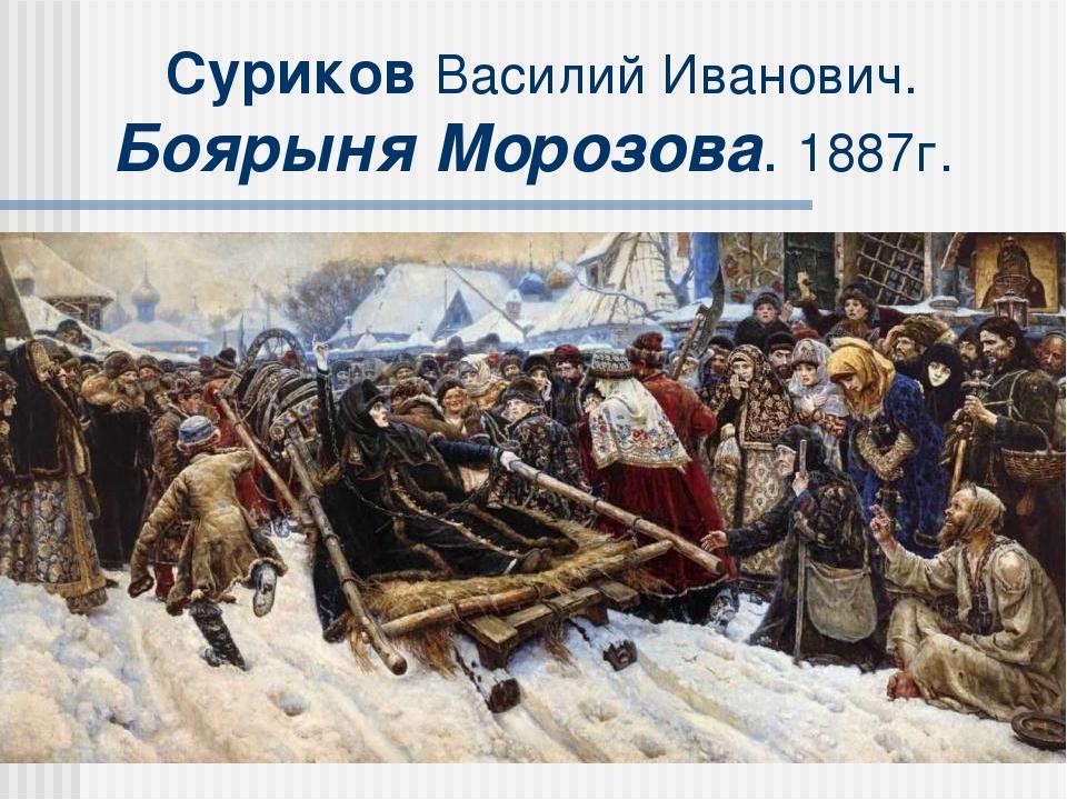 Суриков Василий Иванович. Боярыня Морозова. 1887г.