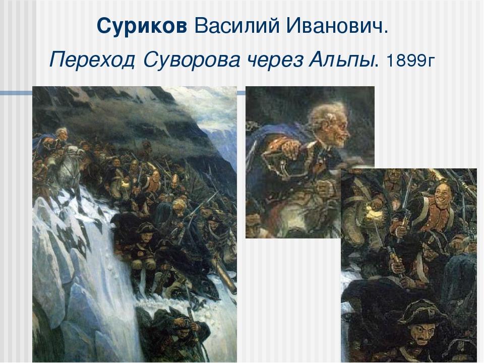 Суриков Василий Иванович. Переход Суворова через Альпы. 1899г