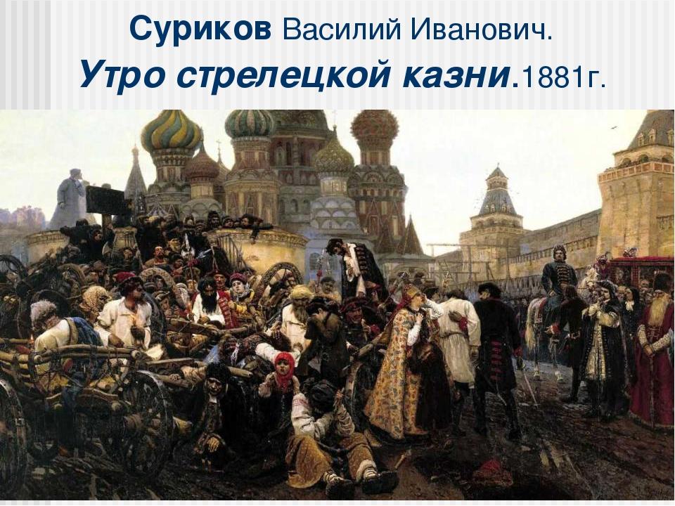 Суриков Василий Иванович. Утро стрелецкой казни.1881г.