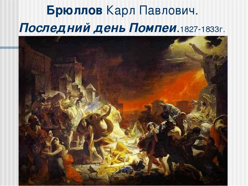 Брюллов Карл Павлович. Последний день Помпеи.1827-1833г.