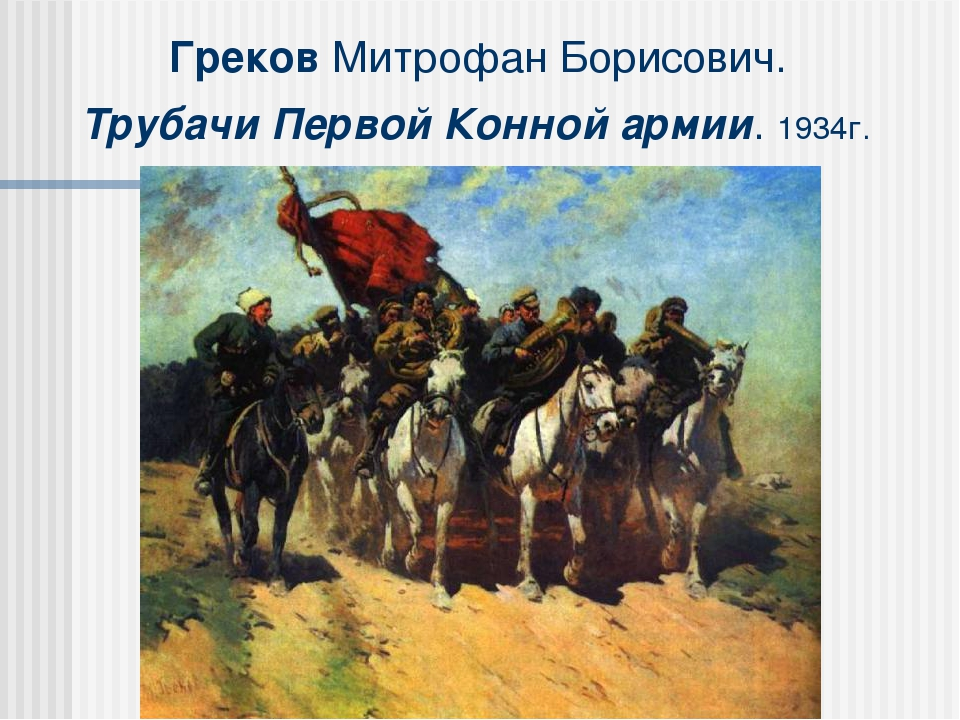 Греков Митрофан Борисович. Трубачи Первой Конной армии. 1934г.