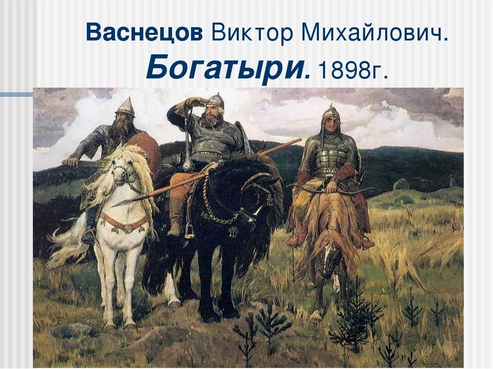 Васнецов Виктор Михайлович. Богатыри. 1898г.